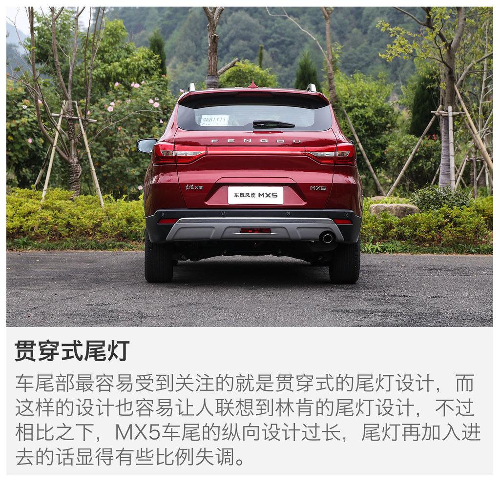 【 东风风度mx5高清图片】_图解_搜狐汽车网