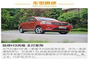 售5.88-6.78万元 北汽幻速H3F正式上市