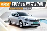 预计19万起售 国产起亚K5混动版今日上市