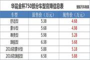 下调7000元 华晨金杯750多款车型价格下调