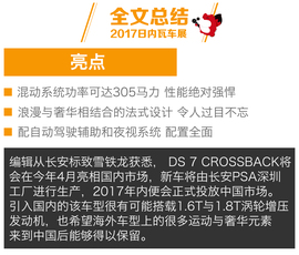 DS 7 CROSSBACK图解
