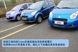 2013款江淮悦悦Cross对比奥拓、奔奔mini
