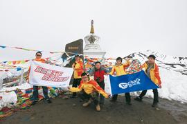 易图通天下四海民族情 藏族文化探访之旅