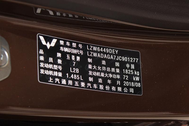 五菱宏光1.5l标准型_【 五菱宏光S图片】_底盘发动机_搜狐汽车网