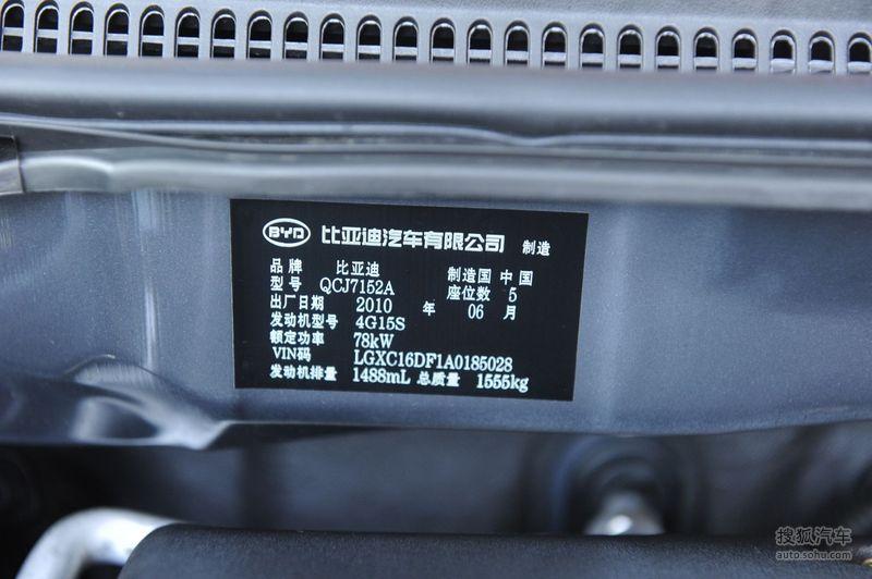 北京比亚迪g3报价_【 比亚迪G3图片】_2010款 1.5L 手动豪雅型GLX-i _底盘发动机_搜狐 ...