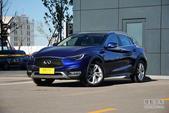 [沈阳]英菲尼迪QX30售24.98万起 有现车