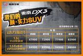 """""""再掀颜实力盛况""""东南DX3强势登陆河北"""