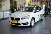 [济南]宝马2系旅行车降价5万元 优惠升级