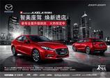 新Mazda3 Axela全面升级到店火热预定中