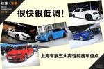 很快很低调! 上海车展五大高性能房车盘点