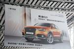 国产奥迪Q3 2012广州车展探营