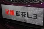 莲花L3三厢 上海车展实拍