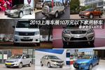 最低仅4.6万元 上海车展10万元以下家用轿车