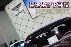 不差钱 围观2014北京车展一夜售空的豪车