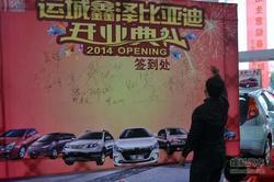 9月28日运城鑫泽比亚迪4S店举行开业盛典