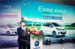 [南京]长安新奔奔EV260南京品鉴会享新风