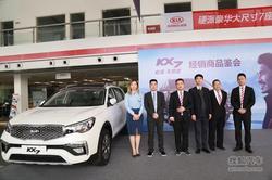 东风悦达起亚硬派大尺寸七座SUV KX7上市
