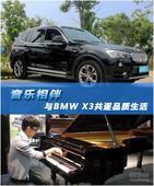 BMW X3车主访谈:音乐相伴 共逐品质生活