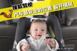 【搜狐驾校】车内最安全的位置 躲开横祸