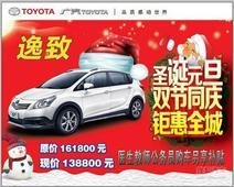 圣诞元旦双节同庆 松原广汽丰田年底钜惠
