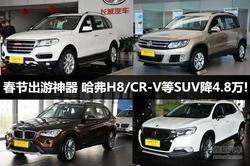 春节出游神器 哈弗H8/CR-V等SUV降4.8万!