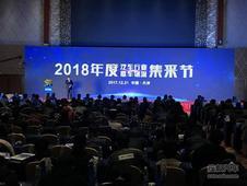 2018汽车行业散车物流集采节 在天津举行