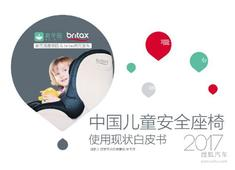 崔玉涛育学园联合Britax解读汽车安全座椅