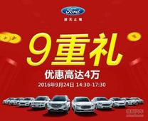9.24深标特团购狂潮 买车即送Iphone 7!
