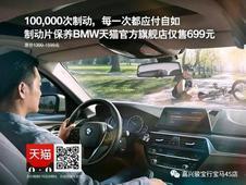 限时限量折扣,BMW制动片保养仅售699元!
