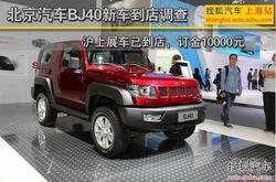 北京汽车40沪上展车到店 可预订订金一万
