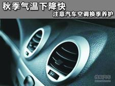 秋季气温下降快 需注意汽车空调换季养护