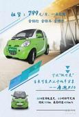 宁波最经济优惠的电动汽车都在这里了!