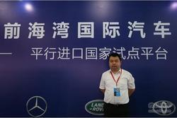 前海湾国际汽车交易中心成平行进口车新标杆