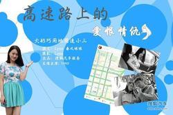 【情景剧】大奶vs小三 高速路上爱恨情仇