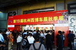2018杭州西博车展开幕 新车发布会超级多