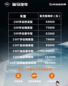 二代海马S5上市 10万级家用SUV最高降1万