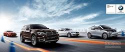 2014 BMW感受完美体验日 榆林全城招募中