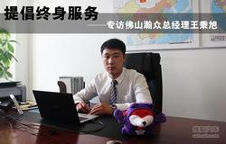 提倡终身服务 专访佛山瀚众总经理王秉旭