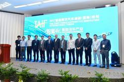 2017首届同济汽车创新(国际)论坛顺利召开