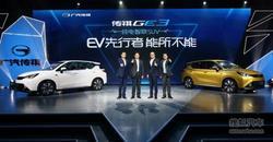 广汽传祺纯电智联SUV GE3在上海正式上市