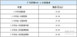 [镇江]传祺GS5 1.8T车型上市 现接受预定