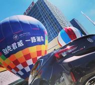 """漫步云端""""别""""样新潮 热气球嘉年华登陆杭城"""