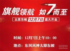 12.7太原东峻风神旗舰4S店即将盛大开业!