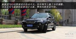 细节调整品质升级 搜狐实拍汇宝新宝马X3