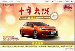广汽十周年松原大促销 全系车型疯狂优惠