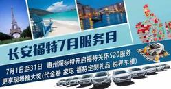 惠州深标特七月开启售后520关怀服务!