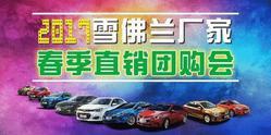 2017雪佛兰厂家春季直销团购会