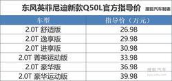 英菲尼迪Q50L济南上市 售26.98-39.98万!