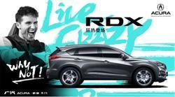 全新RDX强势登陆广汽Acura宁波东湖店