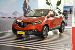 [天津]雷诺科雷嘉现车充足购车优惠0.8万